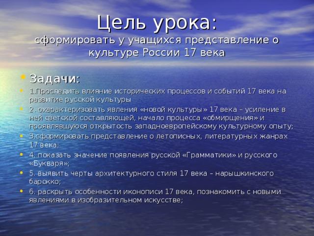 Цель урока:  сформировать у учащихся представление о культуре России 17 века