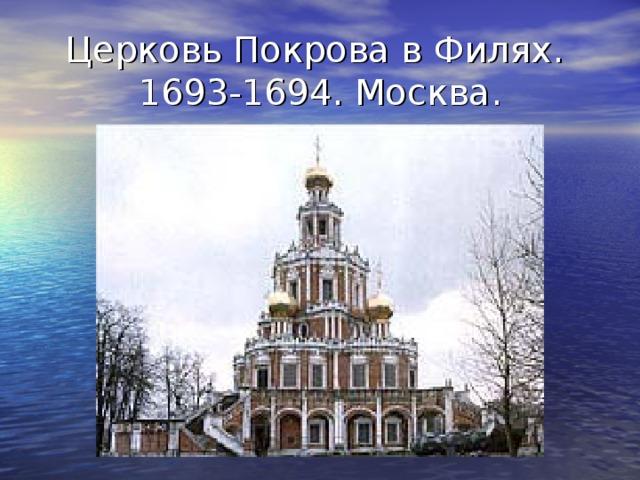 Церковь Покрова в Филях.  1693-1694. Москва.
