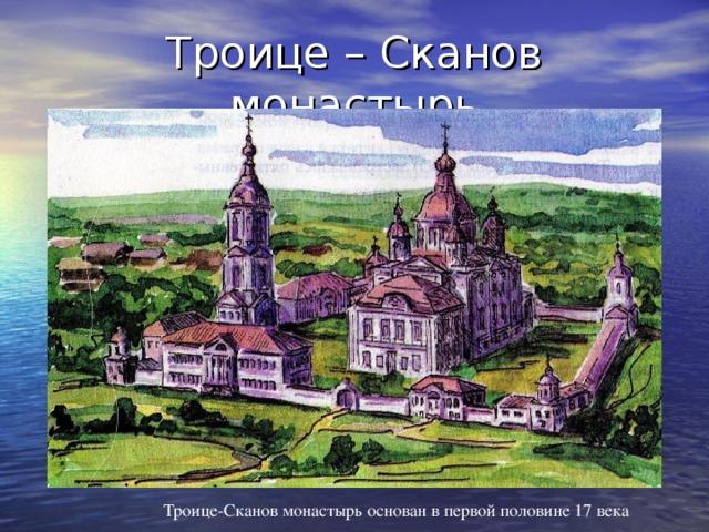 Троице – Сканов монастырь Троице-Сканов монастырь основан в первой половине 17 века