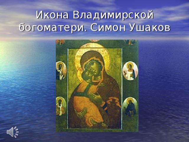 Икона Владимирской богоматери. Симон Ушаков