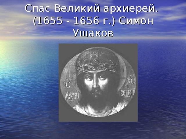 Спас Великий архиерей.  (1655 - 1656 г.) Симон Ушаков