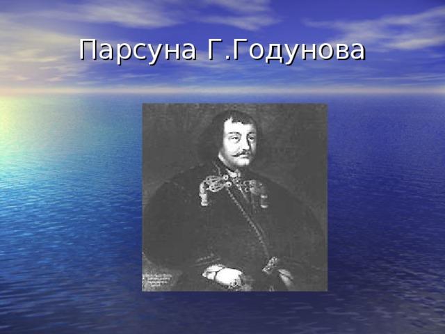 Парсуна Г.Годунова
