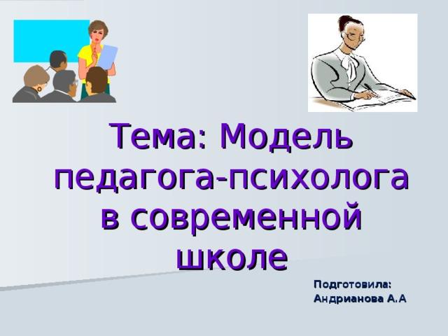 Девушка модель работы школьного психолога работа в новосибирске на левом берегу для девушек