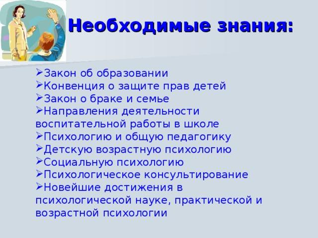 Девушка модель работы психолога в школе работа в луганске для девушки