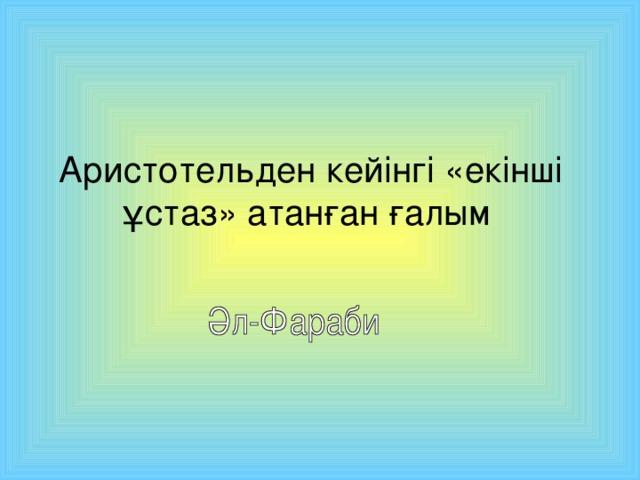 Аристотельден кейінгі «екінші ұстаз» атанған ғалым