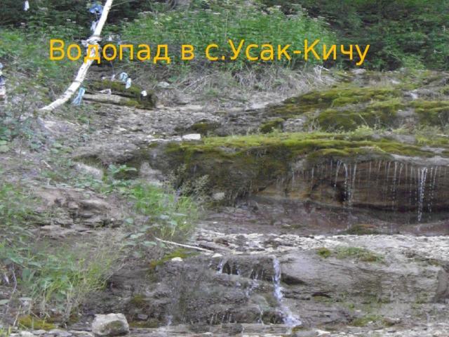 Водопад в с.Усак-Кичу