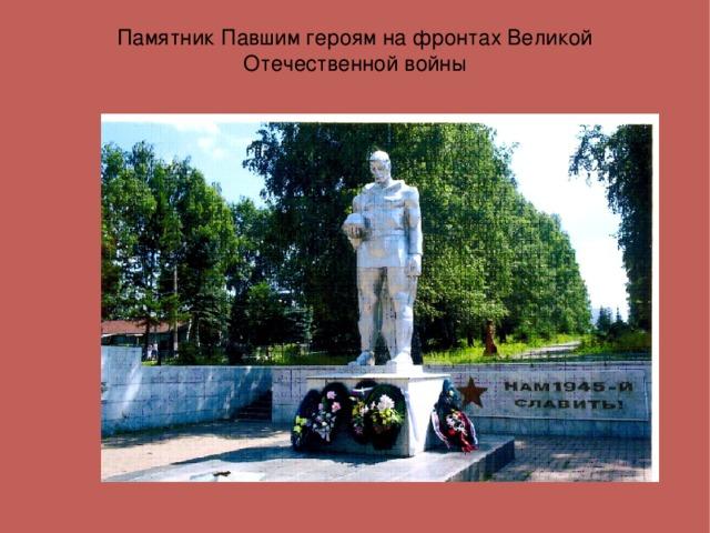 Памятник Павшим героям на фронтах Великой Отечественной войны