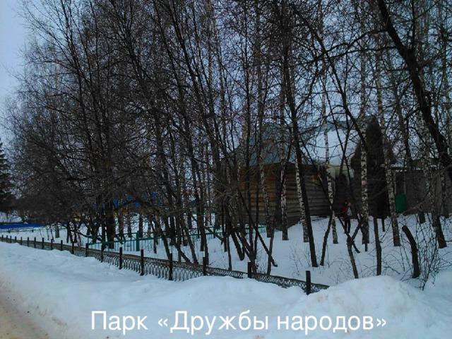 Парк «Дружбы народов»