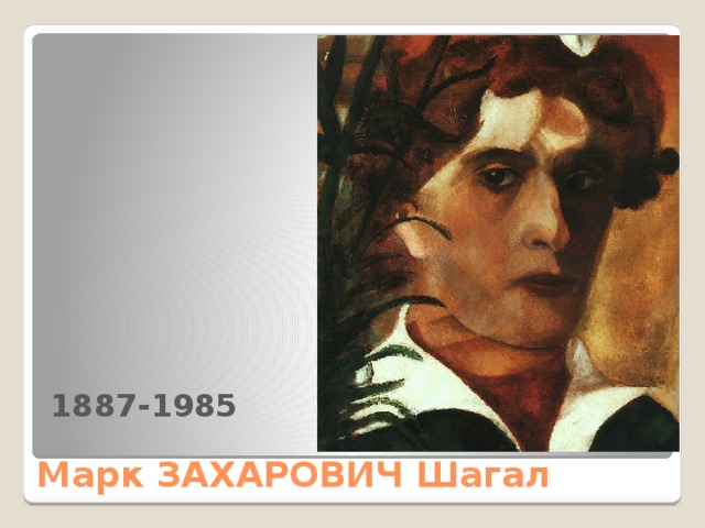 1887-1985 Марк ЗАХАРОВИЧ Шагал