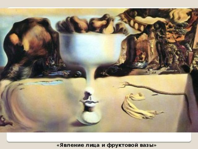«Явление лица и фруктовой вазы»