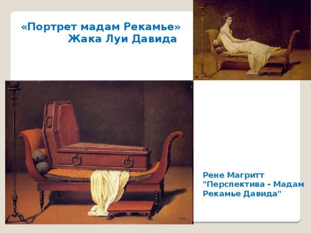 «Портрет мадам Рекамье» Жака Луи Давида Рене Магритт