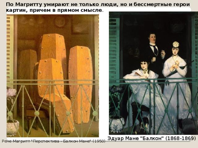 По Магритту умирают не только люди, но и бессмертные герои картин, причем в прямом смысле . Эдуар Мане