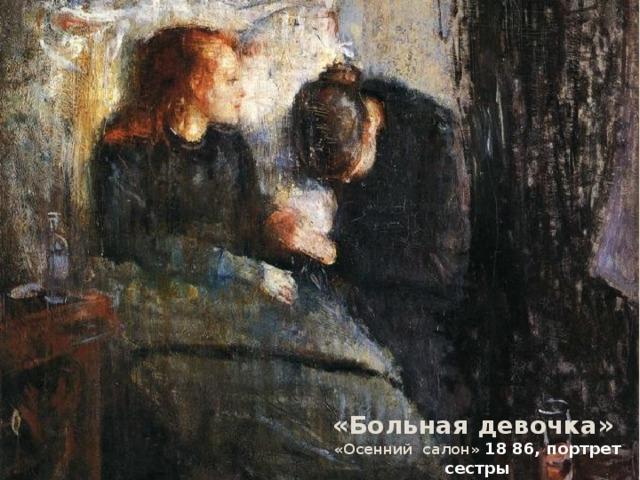 «Больная девочка»  «Осенний салон» 18 86, портрет сестры