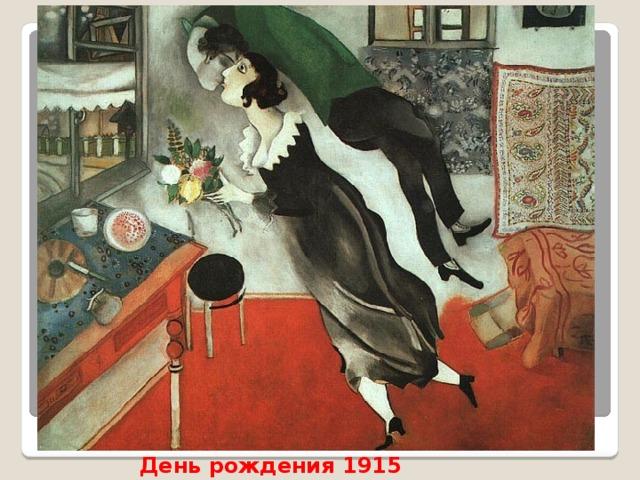 День рождения 1915