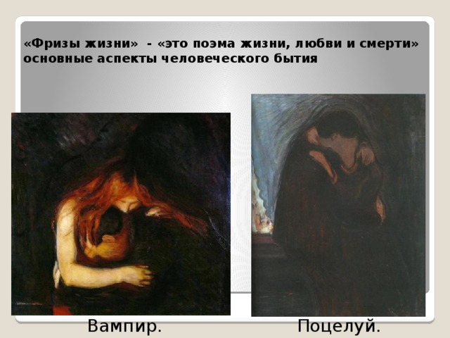 «Фризы жизни» - «это поэма жизни, любви и смерти» основные аспекты человеческого бытия Поцелуй. Вампир.