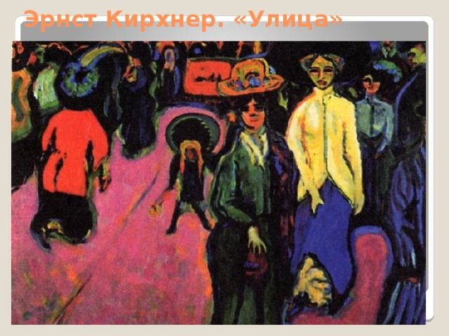 Эрнст Кирхнер. «Улица»