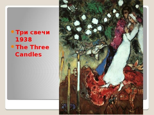 Три свечи  1938 The Three Candles