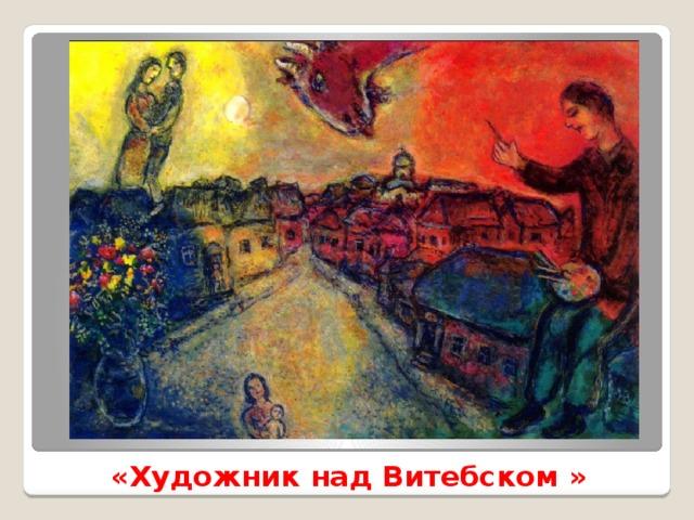 «Художник над Витебском»