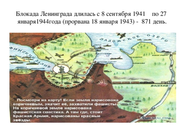 Блокада Ленинграда длилась с 8 сентября 1941 по 27 января1944года (прорвана 18 января 1943) - 871 день.