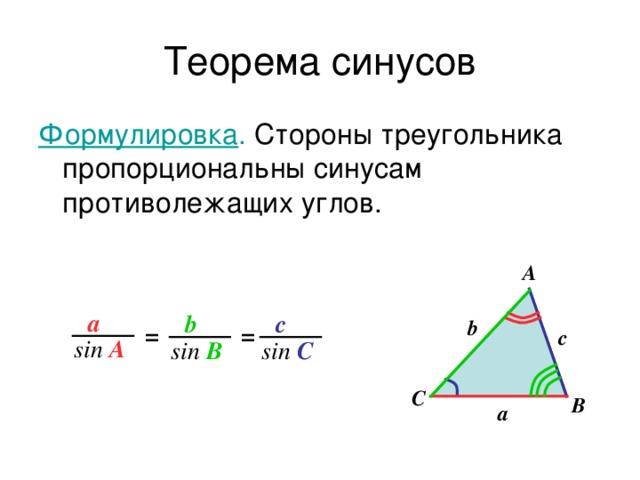 Теорема синусов Формулировка . Стороны треугольника пропорциональны синусам противолежащих углов. A a b c b = = c sin A sin B sin C С B a