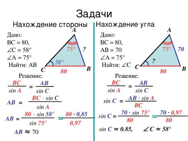Решение задач теореме синусов задача про плотность с решением