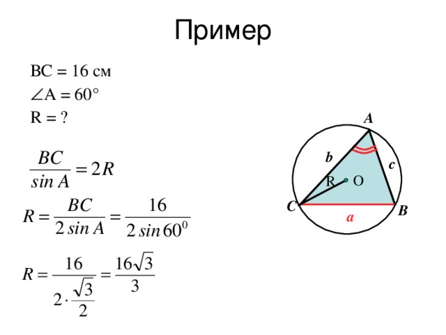 Пример ВС = 16 см  А = 60 ° R = ? A O b c R С B a