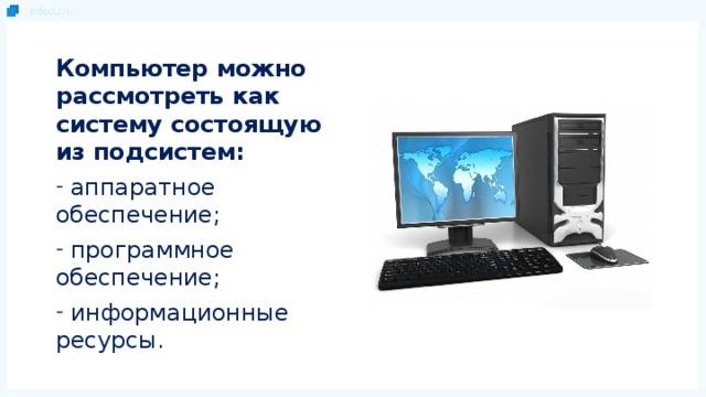 Компьютер можно рассмотреть как систему состоящую из подсистем: