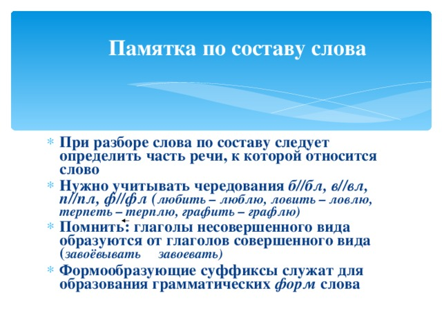 Cкачать: Конспект урока по русскому языку на тему Морфемный разбор 5 класс.