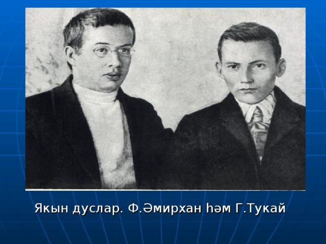 Якын дуслар. Ф. Әмирхан һәм Г.Тукай