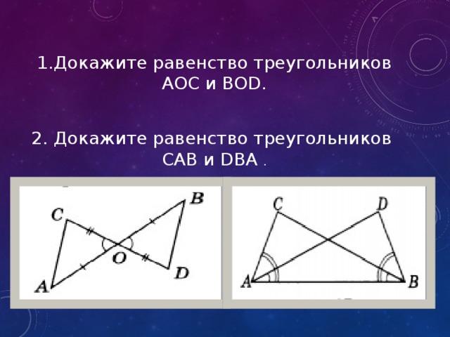 1.Докажите равенство треугольников АОС и ВОD. 2. Докажите равенство треугольников САВ и DВА .