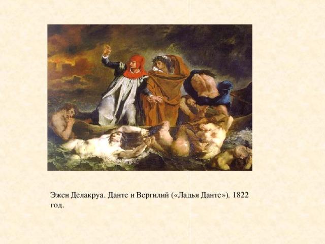 Эжен Делакруа. Данте и Вергилий («Ладья Данте»). 1822 год.