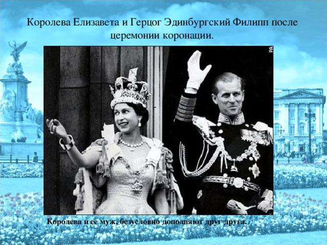 Королева Елизавета и Герцог Эдинбургский Филипп после церемонии коронации. Королева и ее муж, безусловно дополняют друг друга.