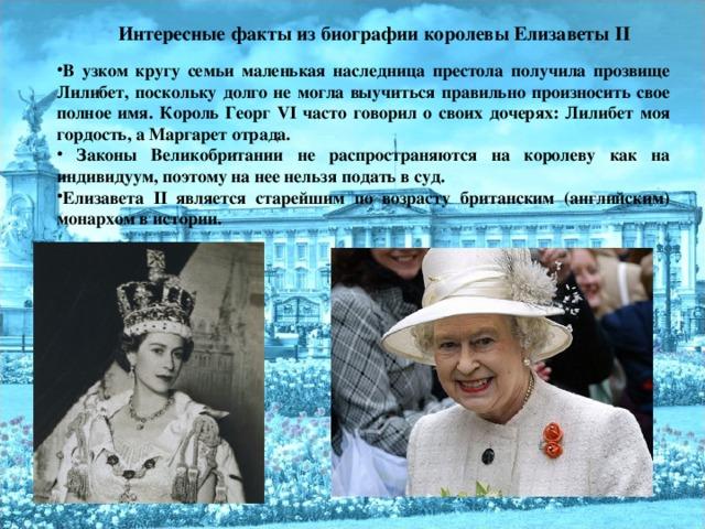 Интересные факты из биографии королевы Елизаветы II