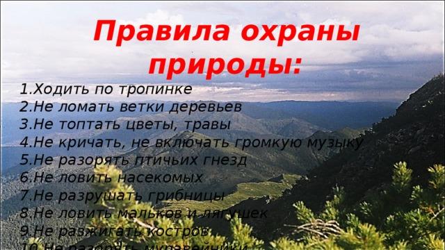 Правила охраны природы: