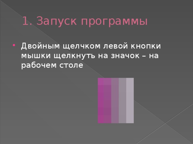 1. Запуск программы