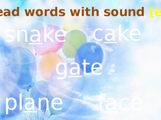 Read words with sound [ei] c a ke sn a ke g a te pl a ne f a ce