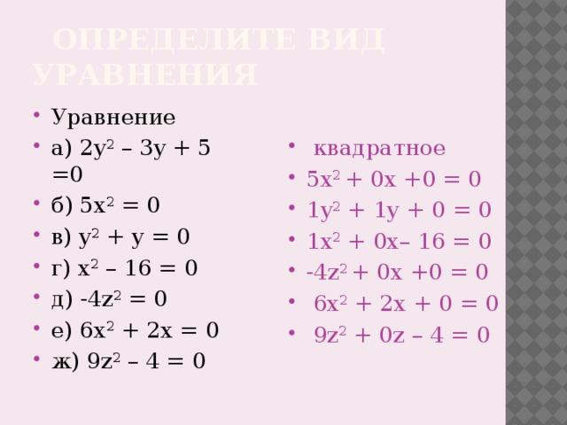 Определите вид уравнения