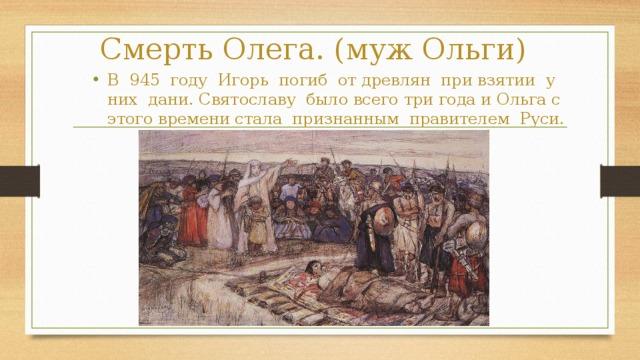 Смерть Олега. (муж Ольги)