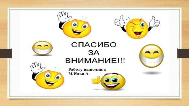 Работу выполнил: М.Илья А.