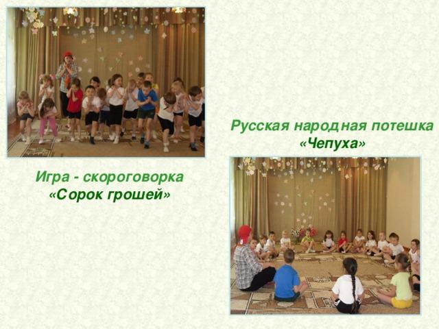 Русская народная потешка «Чепуха» Игра - скороговорка «Сорок грошей»