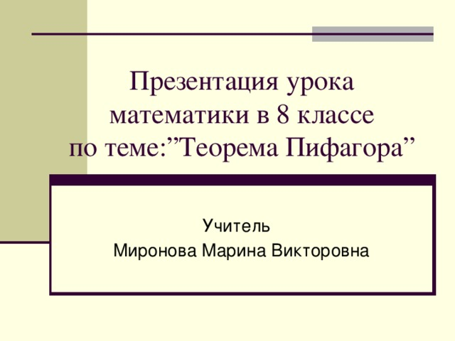 "Презентация урока математики в 8 классе  по теме:""Теорема Пифагора"" Учитель  Миронова Марина Викторовна"