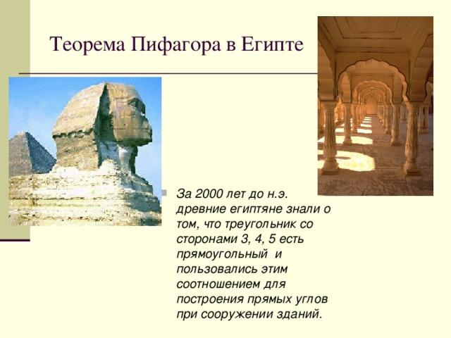 Теорема Пифагора в Египте