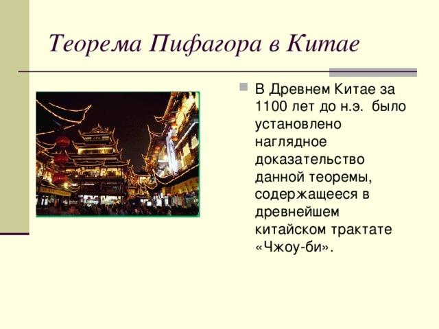 Теорема Пифагора в Китае