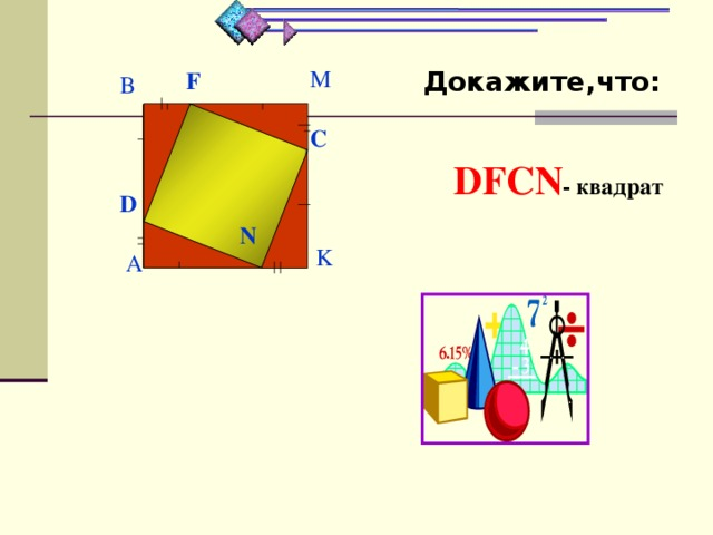 M Докажите,что: F B 4. C DFCN - квадрат D N K A