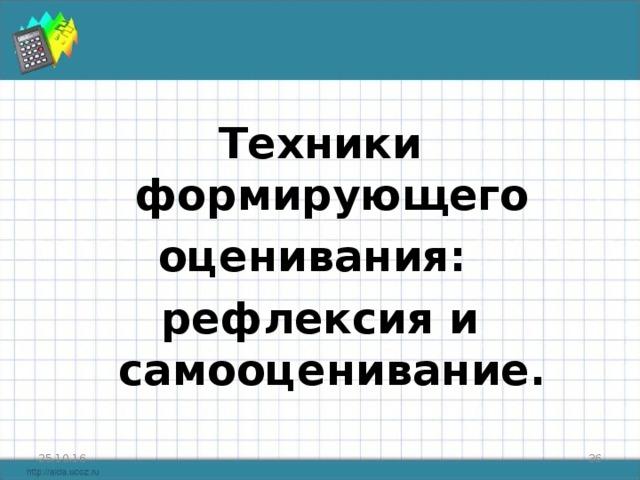 Техники формирующего оценивания: рефлексия и самооценивание. 25.10.16