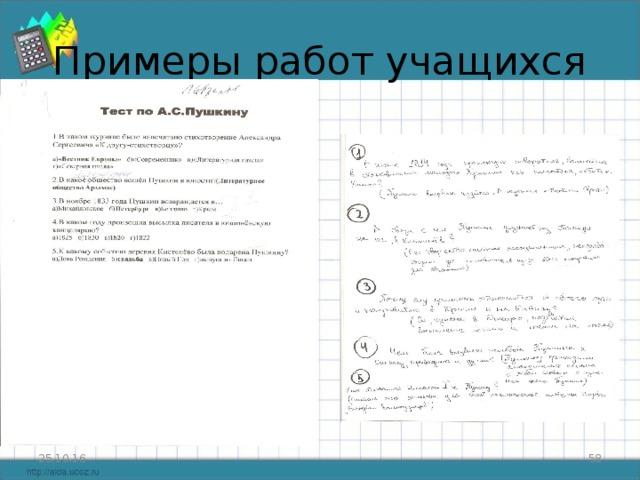 Примеры работ учащихся 25.10.16