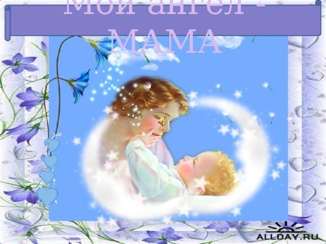 Мой ангел - МАМА