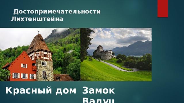 Достопримечательности Лихтенштейна Красный дом Замок Вадуц
