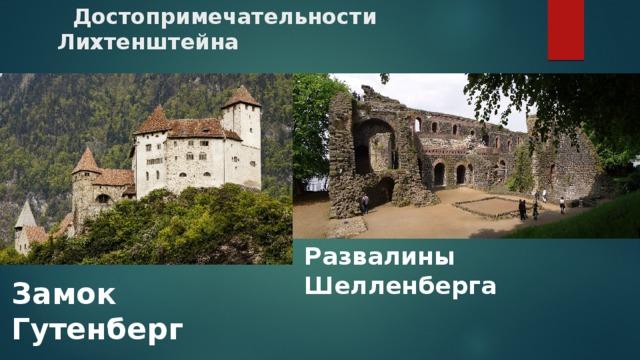 Достопримечательности Лихтенштейна Развалины Шелленберга Замок Гутенберг