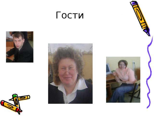 Гости Дорошенко Валентин Васильевич Величко Ольга Арсентьевна Бальчукова Олеся Ивановна